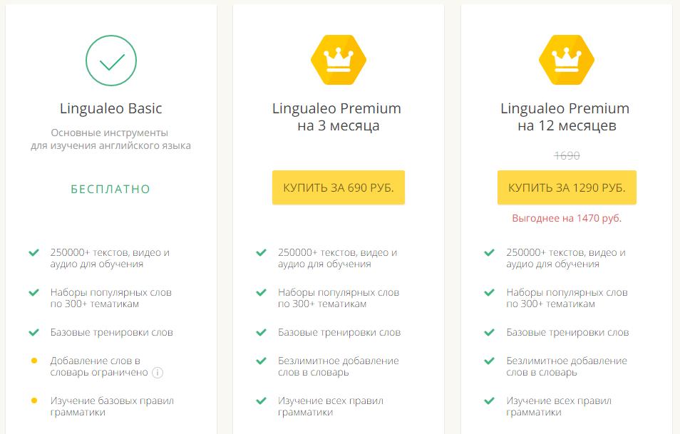 Платный и бесплатный контент Лингвалео