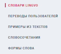 Меню Лингво Лайф