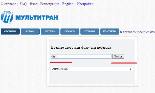Альтернативный переводчик с английского на русский онлайн