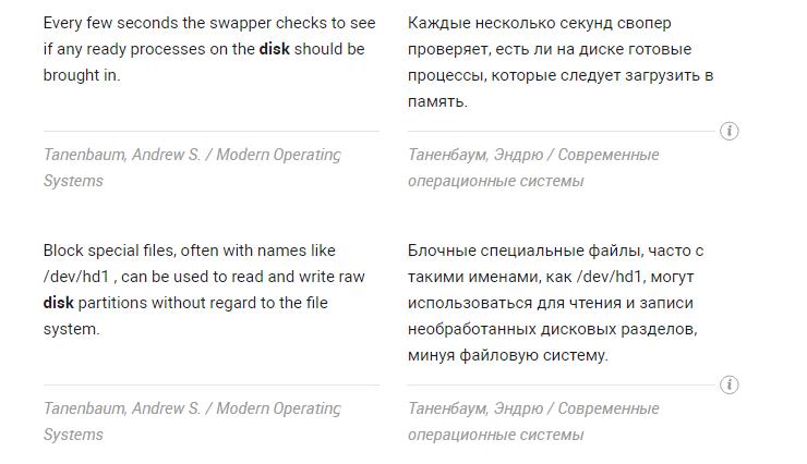 Примеры из текстов Лингво Лайф